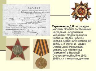 Скрыженков Д.И. награжден многими Правительственными наградами - орденами и