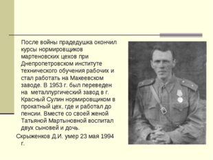 После войны прадедушка окончил курсы нормировщиков мартеновских цехов при Дн