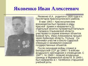 Яковенко Иван Алексеевич Яковенко И.А. родился в 1926 года в х. Пролетарка Кр