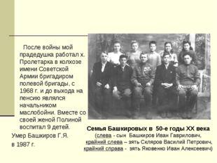После войны мой прадедушка работал х. Пролетарка в колхозе имени Советской А