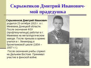 Скрыженков Дмитрий Иванович- мой прадедушка Скрыженков Дмитрий Иванович родил