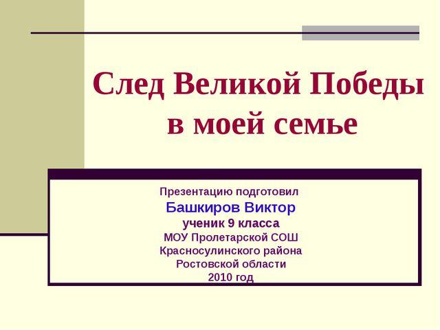 След Великой Победы в моей семье Презентацию подготовил Башкиров Виктор учени...