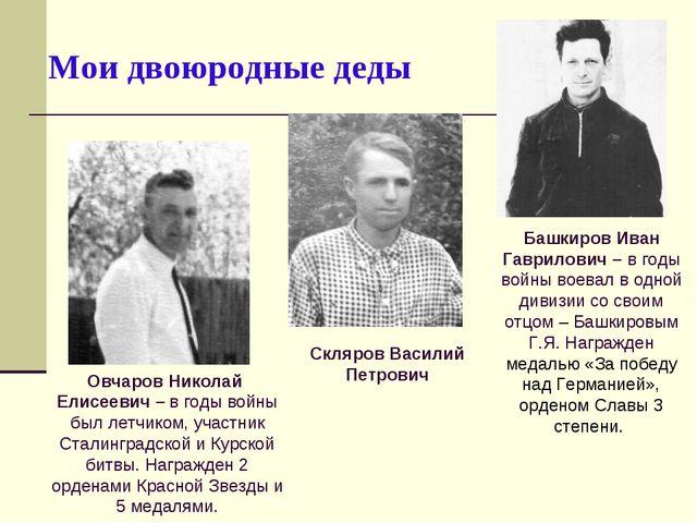 Мои двоюродные деды Башкиров Иван Гаврилович – в годы войны воевал в одной ди...