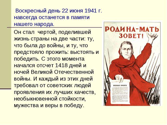 Воскресный день 22 июня 1941 г. навсегда останется в памяти нашего народа. О...