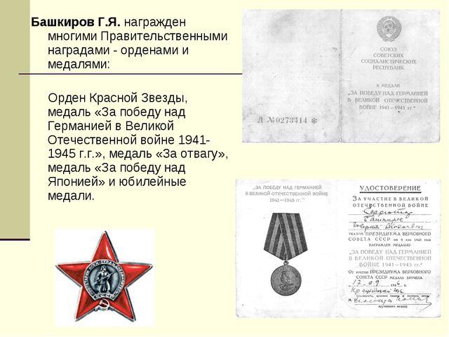 Башкиров Г.Я. награжден многими Правительственными наградами - орденами и мед...