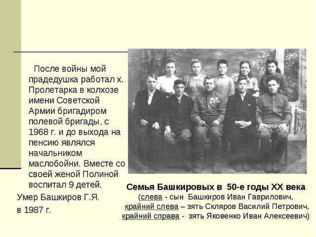 После войны мой прадедушка работал х. Пролетарка в колхозе имени Советской А...