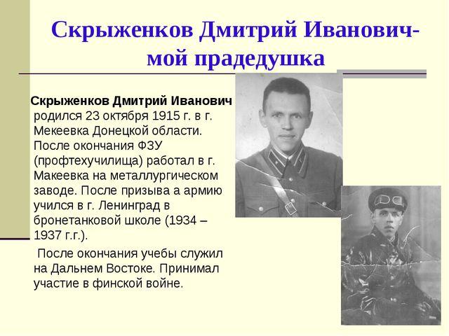 Скрыженков Дмитрий Иванович- мой прадедушка Скрыженков Дмитрий Иванович родил...