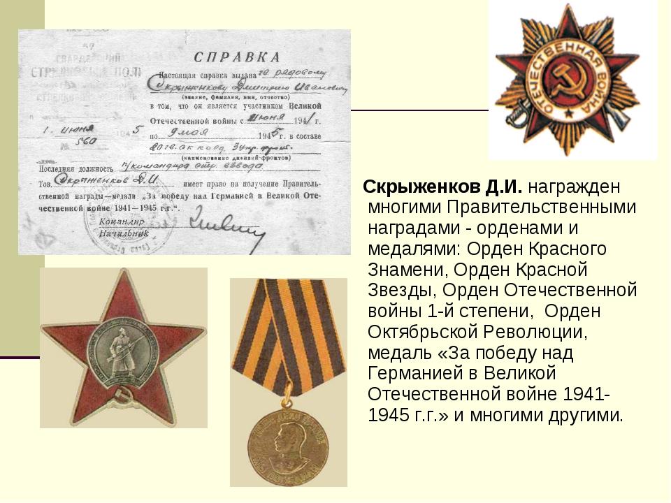 Скрыженков Д.И. награжден многими Правительственными наградами - орденами и...