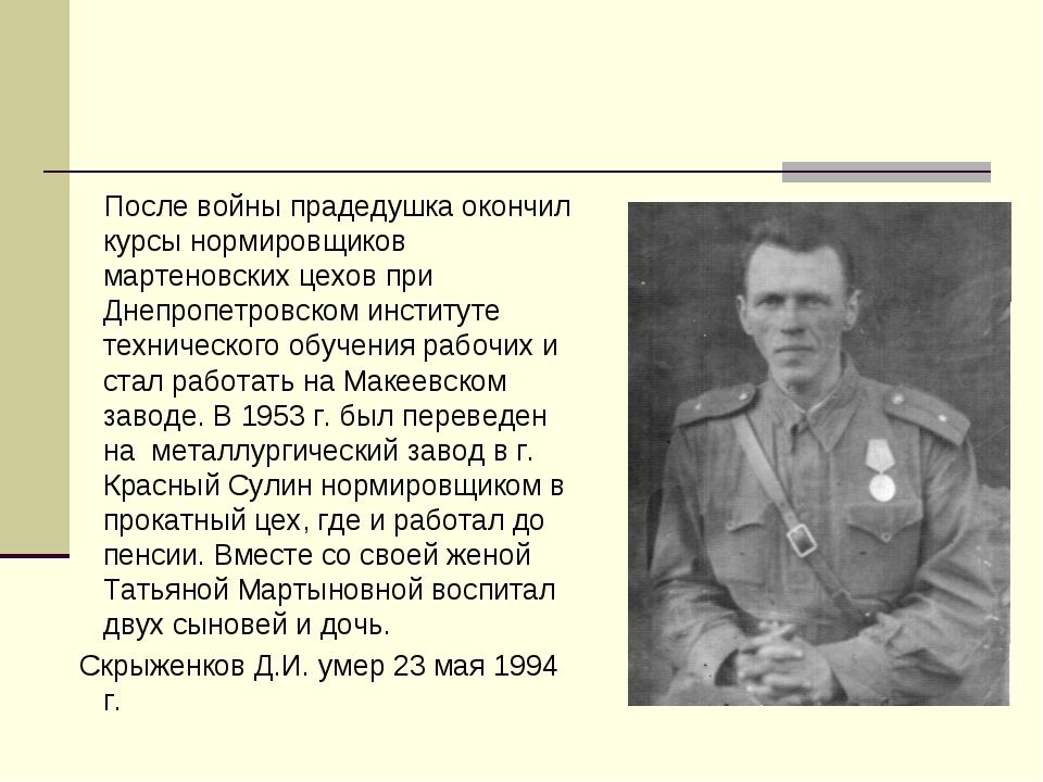 После войны прадедушка окончил курсы нормировщиков мартеновских цехов при Дн...