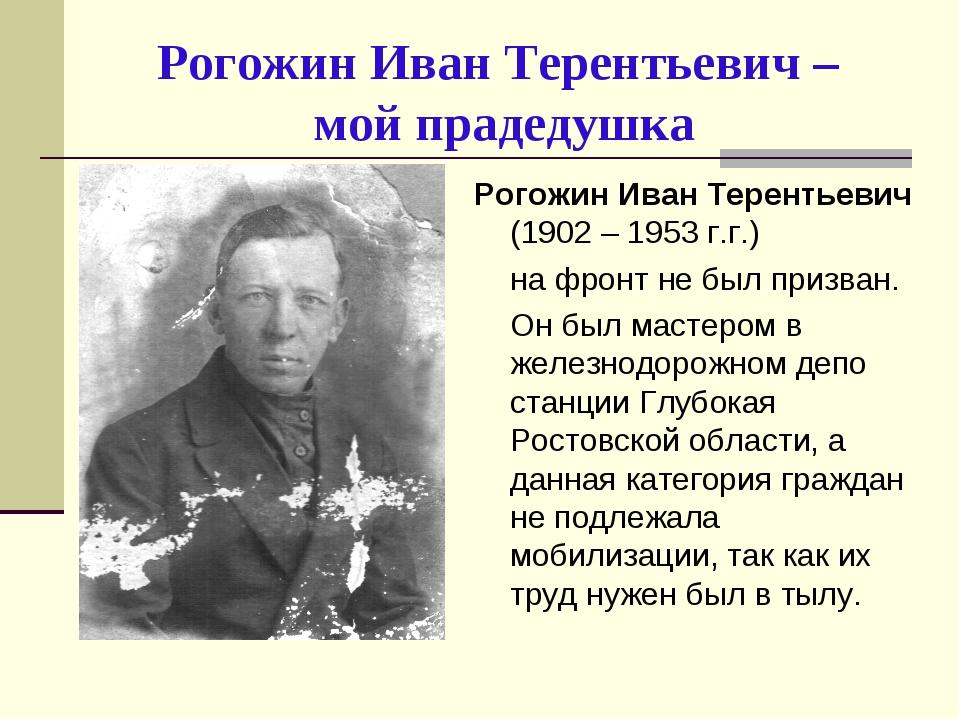 Рогожин Иван Терентьевич – мой прадедушка Рогожин Иван Терентьевич (1902 – 19...