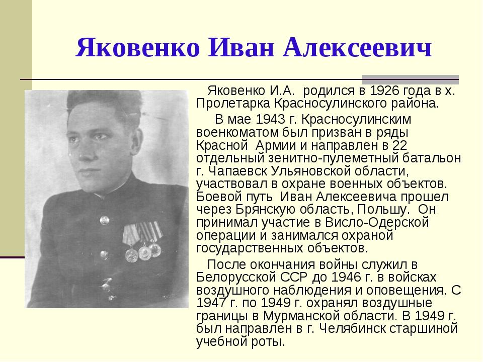 Яковенко Иван Алексеевич Яковенко И.А. родился в 1926 года в х. Пролетарка Кр...
