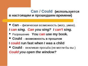 Can / Could (используется в настоящем и прошедшем времени) Can – физическая
