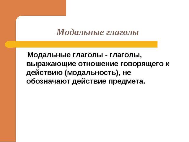 Модальные глаголы Модальные глаголы - глаголы, выражающие отношение говорящег...