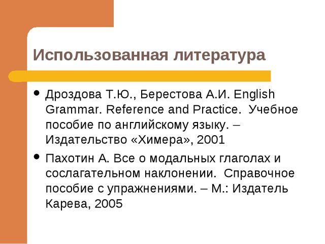 Использованная литература Дроздова Т.Ю., Берестова А.И. English Grammar. Refe...