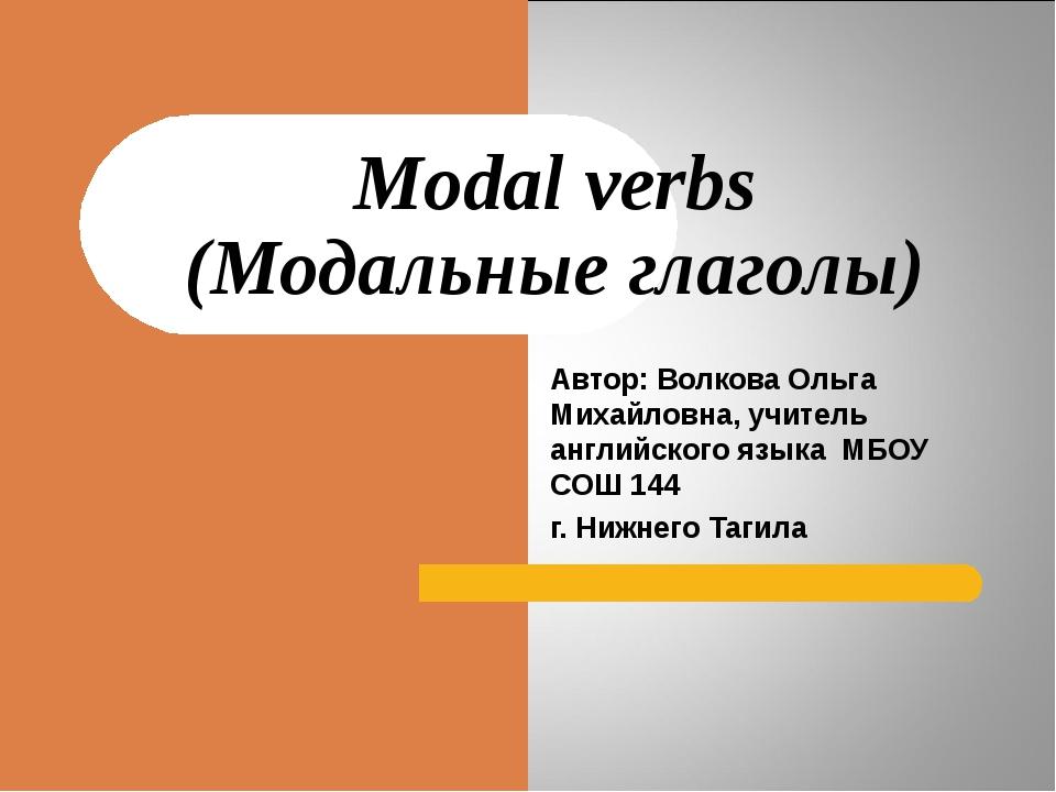 Modal verbs (Модальные глаголы) Автор: Волкова Ольга Михайловна, учитель англ...