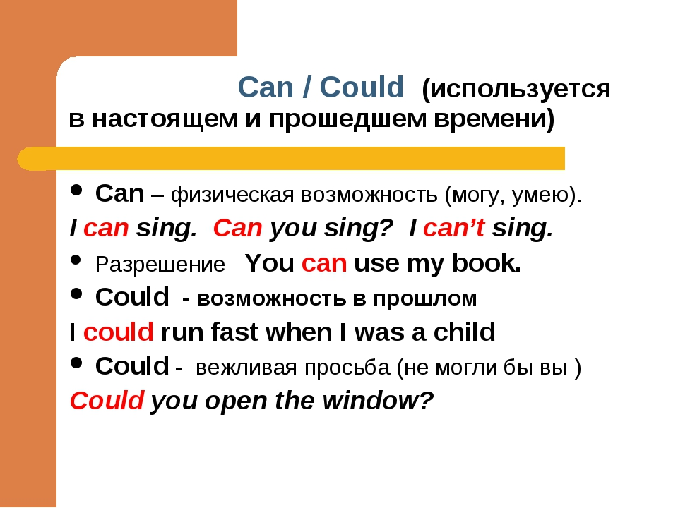 Can / Could (используется в настоящем и прошедшем времени) Can – физическая...