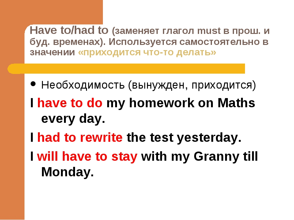 Have to/had to (заменяет глагол must в прош. и буд. временах). Используется с...