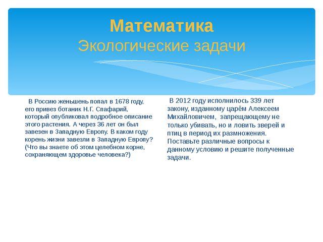 Математика Экологические задачи В Россию женьшень попал в 1678 году, его прив...