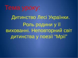 Тема уроку: Дитинство Лесі Українки. Роль родини у її вихованні. Неповторний