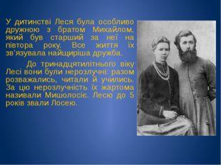 У дитинстві Леся була особливо дружною з братом Михайлом, який був старший з