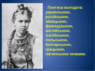 Поетеса володіла: українською, російською, німецькою, французькою, англійськ