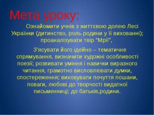Мета уроку: Ознайомити учнів з життєвою долею Лесі Українки (дитинство, роль