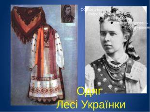 Одяг Лесі Українки