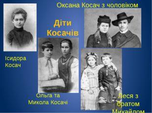 Ісидора Косач Ольга та Микола Косачі Оксана Косач з чоловіком Діти Косачів Ле