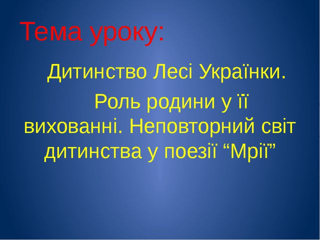 Тема уроку: Дитинство Лесі Українки. Роль родини у її вихованні. Неповторний...