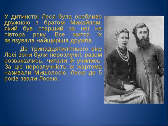 У дитинстві Леся була особливо дружною з братом Михайлом, який був старший з...