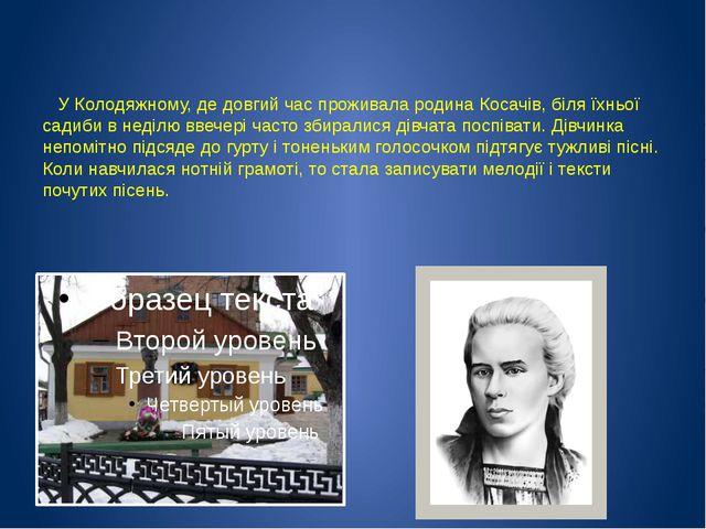 У Колодяжному, де довгий час проживала родина Косачів, біля їхньої садиби в...