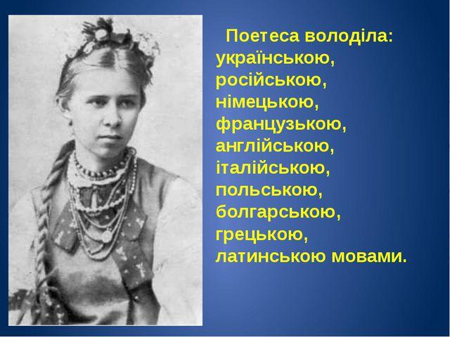 Поетеса володіла: українською, російською, німецькою, французькою, англійськ...