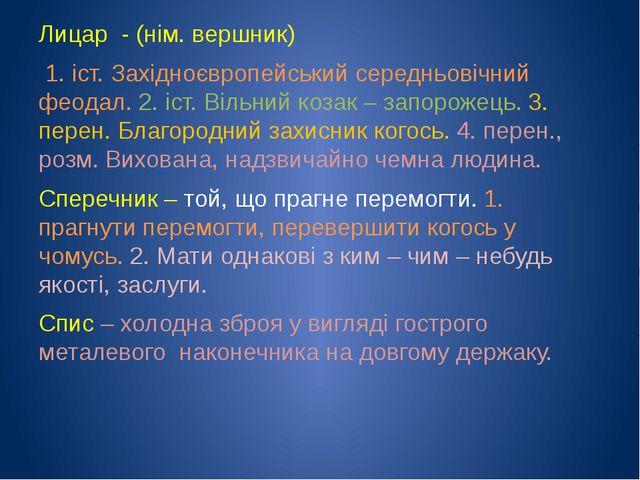 Лицар - (нім. вершник) 1. іст. Західноєвропейський середньовічний феодал. 2....