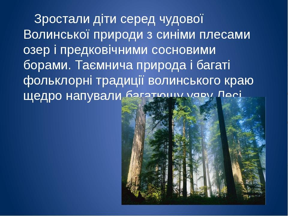 Зростали діти серед чудової Волинської природи з синіми плесами озер і предк...