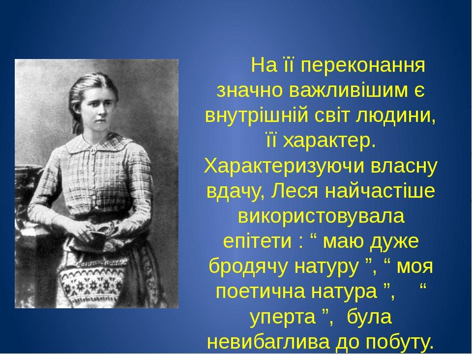 На її переконання значно важливішим є внутрішній світ людини, її характер. Х...