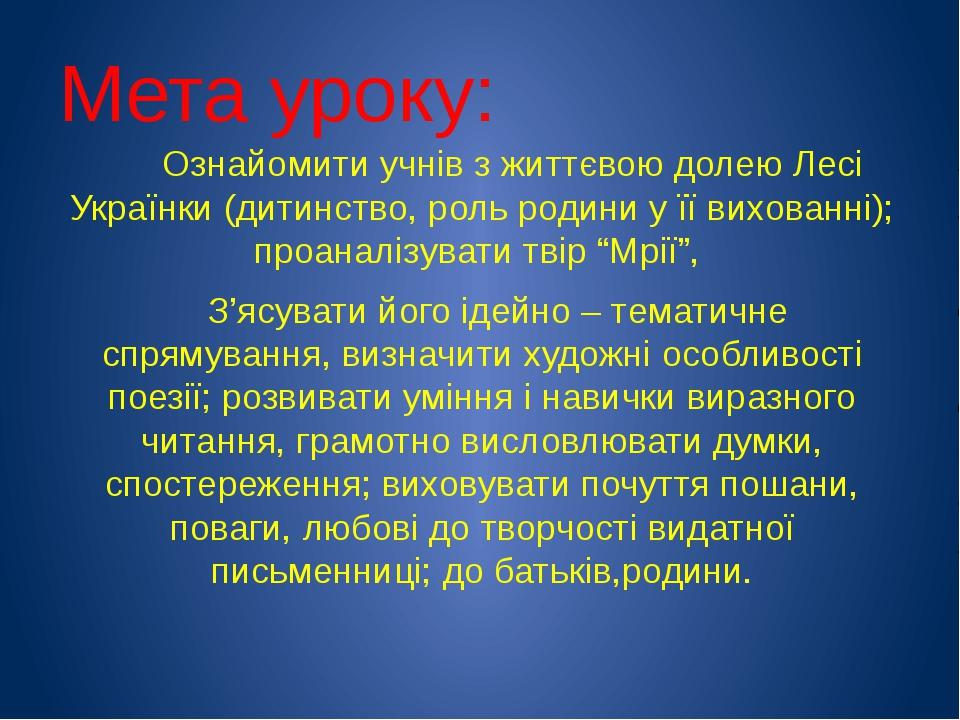Мета уроку: Ознайомити учнів з життєвою долею Лесі Українки (дитинство, роль...