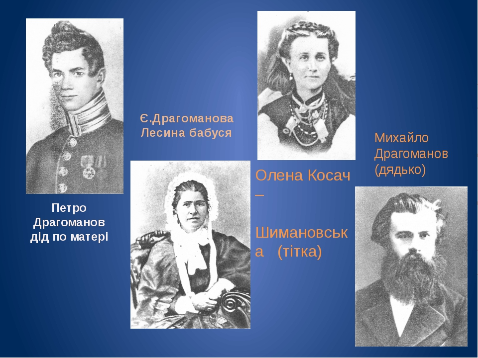 Петро Драгоманов дід по матері Є.Драгоманова Лесина бабуся Олена Косач – Шима...