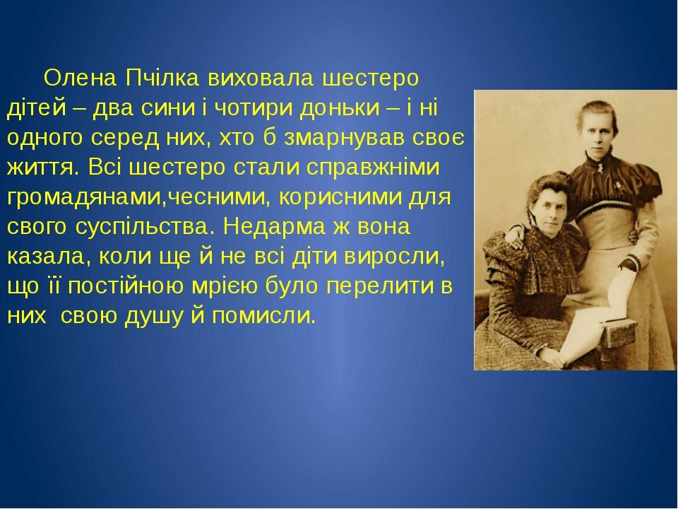 Олена Пчілка виховала шестеро дітей – два сини і чотири доньки – і ні одного...