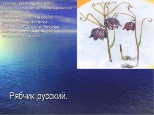 Рябчик русский. Принятые и рекомендуемые меры охраны. В волгоградской области
