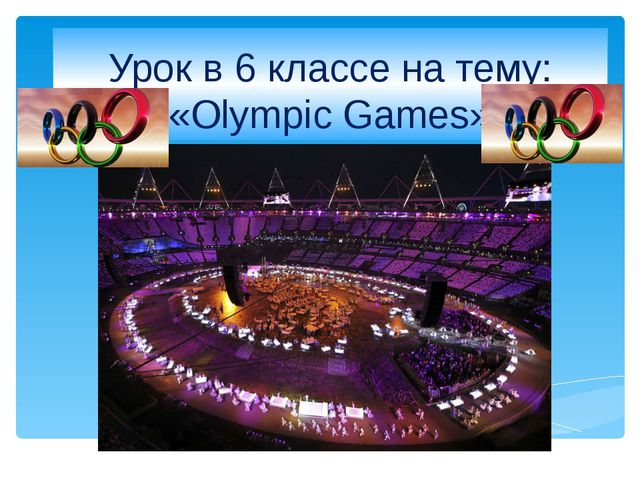 Урок в 6 классе на тему: «Olympic Games»