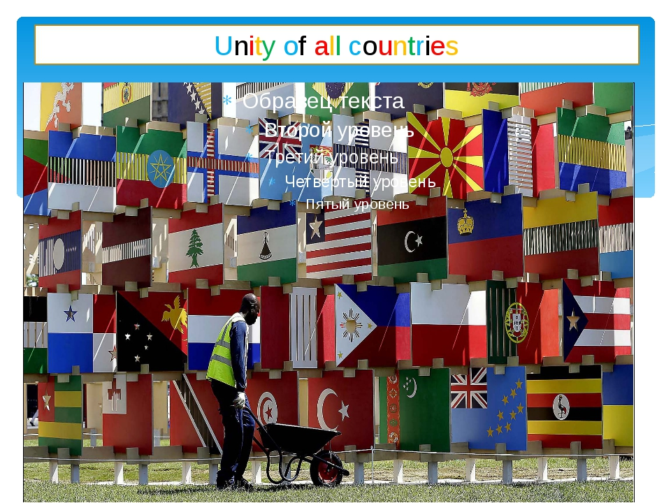 Unity of all countries