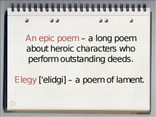 An epic poem – a long poem about heroic characters who perform outstanding de