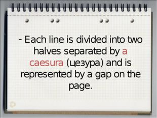 Each line is divided into two halves separated by a caesura (цезура) and is