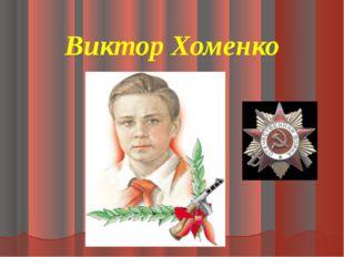 Виктор Хоменко