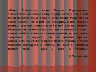 «Наше Отечество, наша Родина, Родина-мать. Отечеством мы зовём нашу страну по
