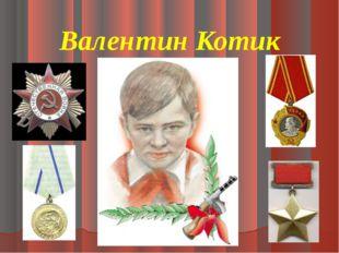 Валентин Котик Классный час.
