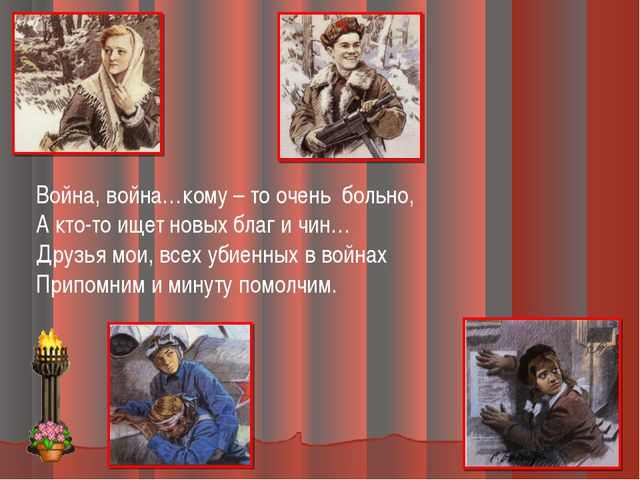Война, война…кому – то очень больно, А кто-то ищет новых благ и чин… Друзья м...