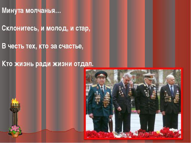 Минута молчанья… Склонитесь, и молод, и стар, В честь тех, кто за счастье, Кт...