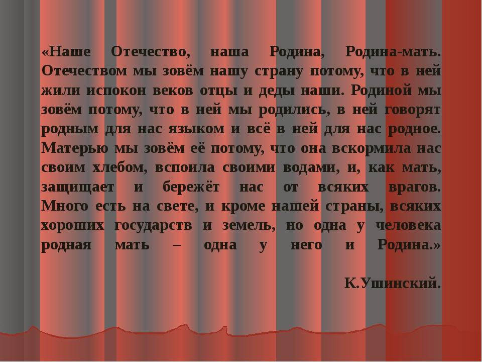 «Наше Отечество, наша Родина, Родина-мать. Отечеством мы зовём нашу страну по...