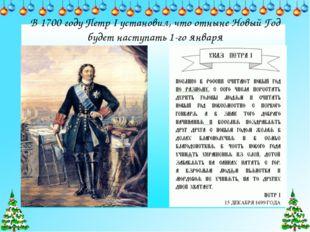 В 1700 году Петр І установил, что отныне Новый Год будет наступать 1-го января